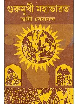 Gurumukhi Mahabharata (Bengali)