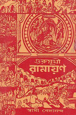 Gurumukhi Ramayana (Bengali)