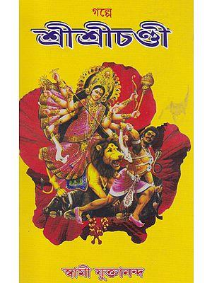 Galpe Shri Shri Chandi (Bengali)