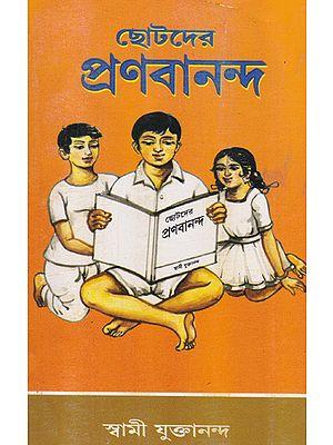 Chhotoder Pranabananda (Bengali)