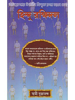 Hindu Raksha Dal (Bengali)