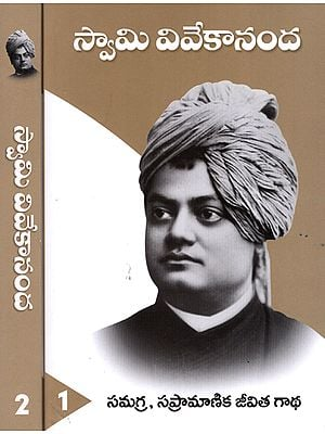Swami Vivekananda Samagra Sapramanika Jeevita Gatha (Set of 2 Volumes in Telugu)