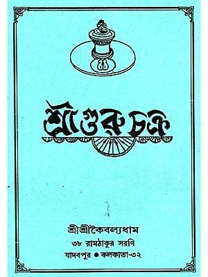 শ্রীগুরু চক্র: Shri Guru Chakra (Bengali)