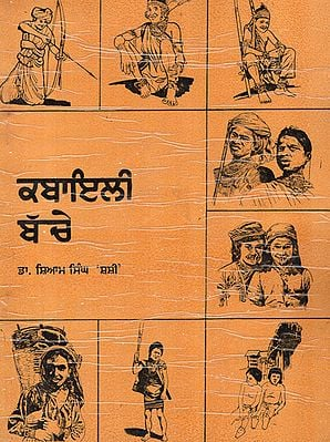 Saadey Kabaeli Bachey in Punjabi (An Old Book)