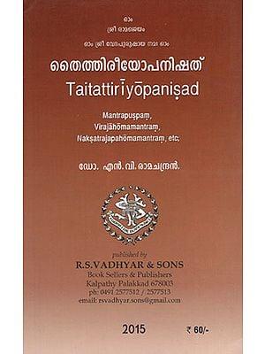 Taitattiriyopanishad- Mantrapuspam, Virajahomamantram, Naksatrajapahomamantram, Etc (Malayalam)