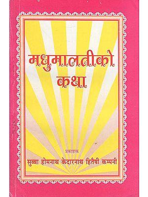मधुमालतीको कथा - The Story of Madhumalati (Nepali)