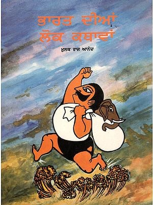 Folk Tales of India (Punjabi)
