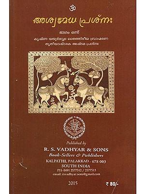 Asvamedha Prasnah in Malayalam (Part-I)