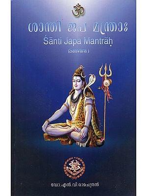 Santi Japa Mantra- Sasvara (Malayalam)