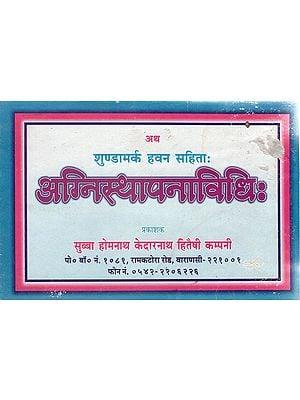 अग्निस्थापनाविधिः प्राभ्यते - Agni Sthapna Vidhi in Nepali (An Old and Rare Book)