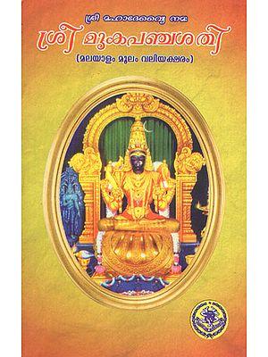 Sri Mooka Panchasati- Moolam (Malayalam)