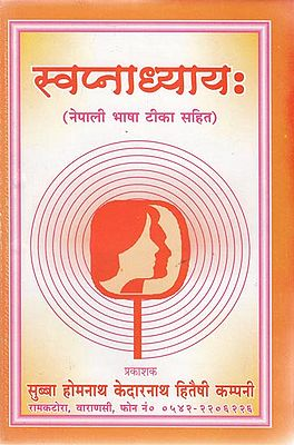 स्वप्नाध्यायः - Swapnadhyaya (Nepali)