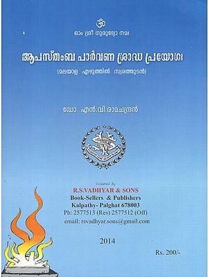 Apastamba Parvana Sraddha Prayogah- Sasvara (Malayalam)