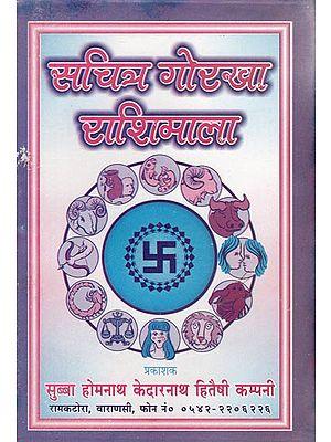 सचित्र गोरखा राशिमाला - Illustrated Gorkha Horoscope (Nepali)