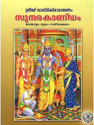 Sundarakandam- Srimad Valmiki Ramayanam (Malayalam)