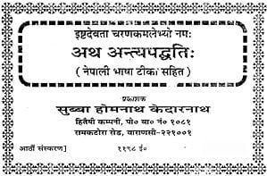 अथ अन्त्यपद्धतिः - Atha Antya Paddhati (Nepali)