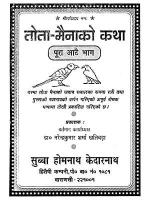 तोता मैनको कथा - The Story of the Parrot Myna (Nepali)