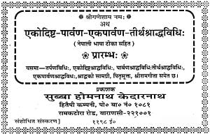 एकोदिष्ट पार्वण एकपार्वण तीर्थश्राद्धविधिः - Ekodishta Parvan Ekparvan Tirtha Shraddha Vidhi (Nepali)