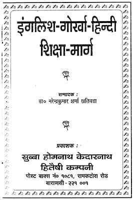 इंग्लिश गोरर्वा हिन्दी शिक्षा मार्ग - English Gorwa Hindi Education Way (Nepali)
