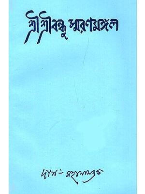 Sri Sri Bandhu Smaran Mangal (Bengali)
