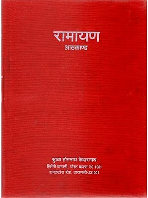 रामायण रामाश्वमेधकाण्ड सहितको आठकाण्ड - Eight Episodes Including Ramayana Ramashwamedhakanda (Nepali)