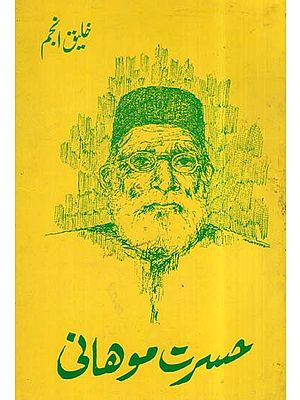 Hasrat Mohani Biography In Urdu (An Old And Rare Book)