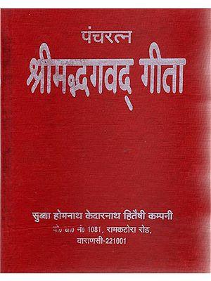 पंचरत्न श्रीमद्भगवद्गीता - Pancharatna Srimad Bhagavad Gita (Nepali)