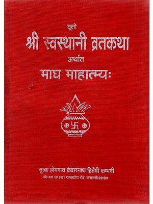 श्री स्वस्थानी व्रतकथा अर्थात माघ माहात्म्यः - Shri Swasthani Vrata Katha (Nepali)