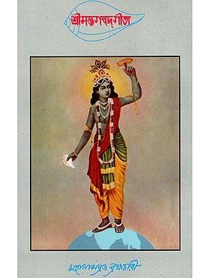শ্রীমদ্ভগবদ গীতা : Shrimad Bhagavad Gita (Bengali)
