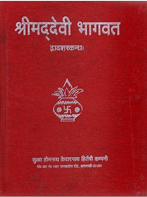 श्रीमद्देवी भागवत - Shrimad Devi Bhagwat (Nepali)