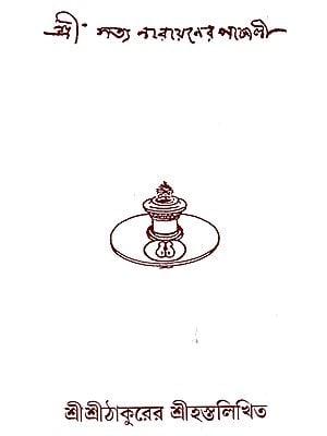 শ্রীমৎ নারায়ণের সারাবলী: Shrimat Narayaner Saravali (Bengali)
