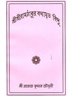 শ্রী শ্রী রামঠাকুর কথামৃত বিন্দু : Shri shri Ramthakur Kathamrita Bindu (Bengali)