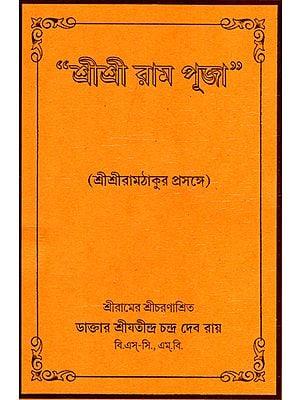 শ্রী শ্রী রামপূজা : Shri Shri Ram Puja (Bengali)