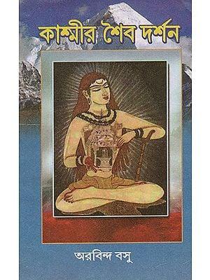 Kashmir Shaivya Darshan (Bengali)