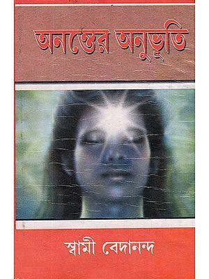 Ananter Anubhuti (Bengali)