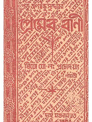 প্রেমের বাণী : Premer Vani (Bengali)