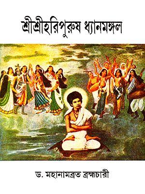 শ্রী শ্রী হাড়িপুরুষ ধ্যানমঙ্গল : Shri Shri Haripurusa Dhyanamangal (Bengali)