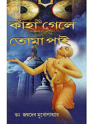 Knaha Gele Toma Pai in Bengali (Volume 1)