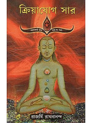 Kriya Yoga Shar (Bengali)