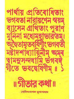 Gitara Katha (Bengali)