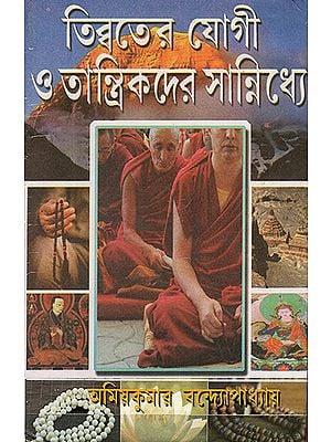 Tibbatyer Yogi O Tantrikder Sannidhya (Bengali)