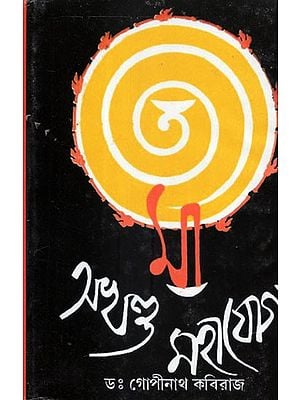 Akhanda Mahayog (Bengali)