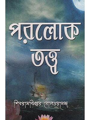Paralok Tattba (Bengali)