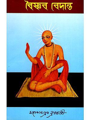 বৈষ্ণব বিদ্যান্ত : Vaishnava Vedanta (Bengali)