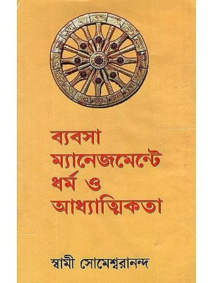 Byabsha Management Dharma O Adhyatmikata (Bengali)
