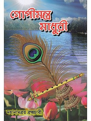যোগীমন্ত্র মাধুরী : Yogimantra Madhuri (Bengali)