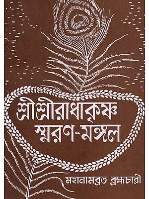 শ্রী শ্রী রাধাকৃষ্ণ স্মরণ -মঙ্গল : Shri Shri Radhakrishna Smarana Mangal (Bengali)