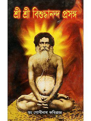 Sri Sri Biruddhananda Prosongya (Bengali)