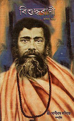 Bishudhyo Bani (Bengali)