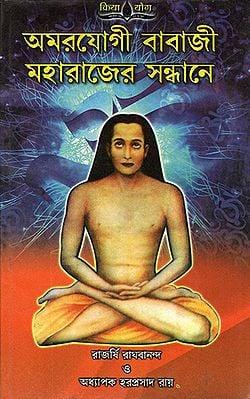 Amar Yogi Babaji Maharaj (Bengali)